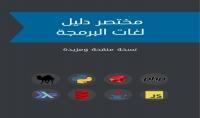 العديد من كتب تعليم البرمجة