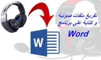 تفريغ الملفات الصوتية  الوثائق المصورة و pdf على ملف word