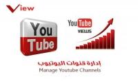 ادارة قناة يوتيوب وجلب مشتركين