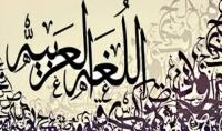 تقديم دروس الدعم في اللغة العربية