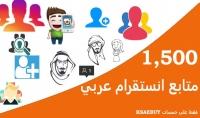 اضافه متابعين علي انستجرام 1500 متابع عربي ب 5$ فقط والتسليم يومين