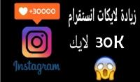 30000 لايك للصور والفيديوهات للأنستغرام ب5دولار