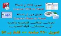 تحويل صفحات PDF أو صور الى Word بأفضل الاسعار