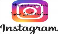 باضافة متابعين انستقرام عربي خليجي 7k قابلة للزيادة