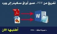 الكتابة على الوورد word و تغريغ ملغات pdf والصوتيات
