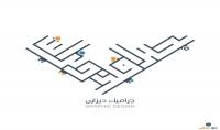 تصميم الشعارات والاسماء بالخط الكوفي الهندسي المربع