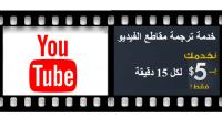 انشاء ملف ترجمة Srt احترافي لأي فيديو