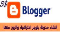 انشاء مدونة بلوجر احترافية و قالب احترافي ب5$