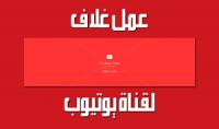 تصميم غلاف يوتيوب لك باحترافية