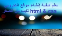 الكورس ستقوم بتصميم موقع خاص بك الان و بسهولة كبيرا جدا عبر هذا العربي