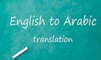 ترجمة النصوص من اللغة الانجليزية الى العربية