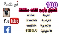100 تعليق تحفيزي وتشجيعي بأربع لغات مختلفة في صفحتك