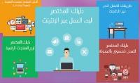 اقدم لك دليلك المختصر لبدء العمل عبر الإنترنت