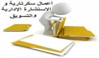 كتابة تحرير تفريغ نصوص بالعربية الفرنسية على word excel access powerpoint