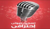 عرض تسجيلات صوتية باللغة العربية او الفرنسية لافلام وتائقيات رسوم متحركة.