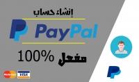 انشاء حساب paypal مفعل بالكامل يقبل ارسال الاموال و استقبالها