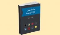 كتاب quot; مختصر دليل لغات البرمجة quot; ... كتاب على كل مبرمج الإطلاع عليه