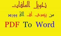 تحويل ملف PDF الى وورد WORD باحترافية تامة