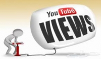 اضافة 5000 مشاهدة على اليوتيوب حقيقية و آمنة
