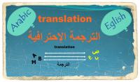 اقوم بترجمة 2000 كلمة من العربية للانجليزية و العكس