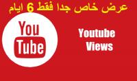 عرض خاص جدا احصل على 4000 مشاهدة يوتيوب  Monetized views  مشاهدات مدفوعة
