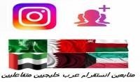 ١٠٠ متابعين انستقرام عرب خليجيين 100% حقيقيين