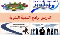 تدريس برامج التنمية البشرية