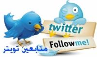 1000 متابع تويتر حقيقي