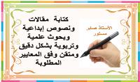 كتابة مقالات أدبية وعلمية وبحثية بأسلوب دقيق
