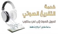 سوف اقوم بعمل تفريغ صوتي عربي وكتابته التسجيلات لك