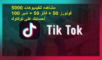 حصريا مشاهدات ومتابعين ولايكات لحسابك على تطبيق توكتوك tiktok