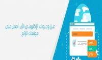 تصميم وتطوير موقع إلكتروني خاص بمشروعك التجاري