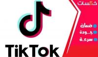 زياده 150 اعجاب حقيقي لفيديوهاتك علي Tik Tok