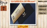 تصميم بطاقة أعمال حديثة بإحترافية عالية