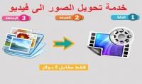 خدمة تحويل الصور الى فيديو باحترافية
