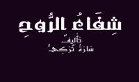 كتابة العناوين و الأسماء المهمة بالخط العربي بجودة عالية