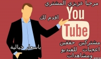 اضافة 200 مشترك حقيقي لقناتك على اليوتوب مقابل 5 دولار فقط