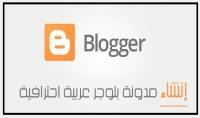 انشا لك مدونة احترافية على بلوجر