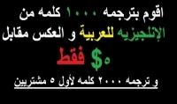 خدمه الترجمه بلعربي
