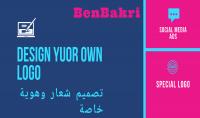 تصميم شعارات وهويات واعلانات سوشل ميديا