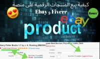 كورس لكيفية بيع المنتجات الرقمية على منصة إيباي و فايفر