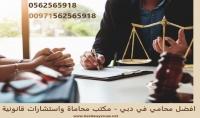 تقديم الاستشارات القانونية لدولة الامارات