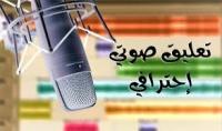 التعليق الصوتي باللغة العربية الفصحى و بمختلف اللهجات و ذلك مقابل `0 $ لكل 100 كلمة...
