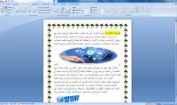 حصريا...تحويل النص المكتوب بخط اليد الى نص world مع اضافة بعض الصور المرغوب فيها في ظرف 24 ساعة