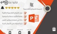 العروض التقديمية باستخدام PowerPoint 2013 لكبرى الشركات