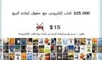 225.000 كتاب إلكتروني مع حقوق إعادة البيع