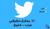 120 متابع خليجي حقيقي على تويتر
