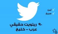 90 ريتويت  خليجي   حقيقي  على تويتر