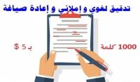 التدقيق اللغوي والمراجعة