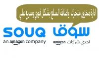 إضافة 30 منتج إلى متجرك على سوق دوت كوم souq sellers